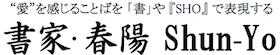 書家・春陽 Shun-Yo