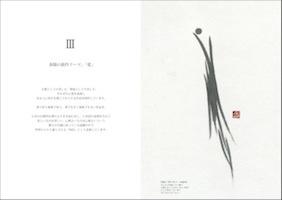 sakuhinnsyu_3_01