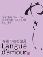 cover_image_yasashii