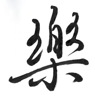 20140103 raku