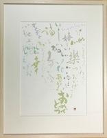 Collage ことばの花束#2_B4_200