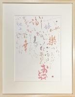 Collage ことばの花束#1_B4_200