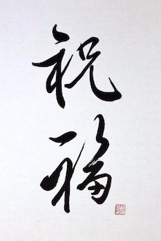 shukufuku