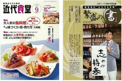 近代食堂201409秋元巳智雄