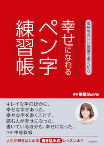 ペン字練習帳2017