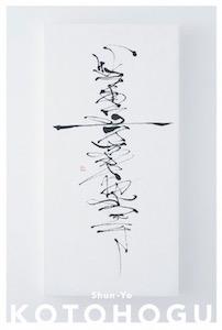 KOTOTOGU_002 のコピー (1)